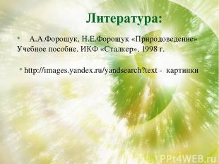 Литература: А.А.Форощук, Н.Е.Форощук «Природоведение» Учебное пособие. ИКФ «Стал
