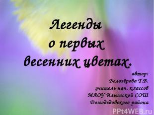 Легенды о первых весенних цветах. автор: Белозёрова Т.В. учитель нач. классов МА