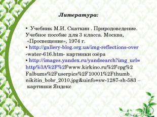 Литература: Учебник М.И. Скаткин . Природоведение. Учебное пособие для 3 класса.