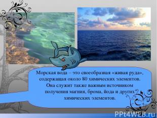 Морская вода – это своеобразная «живая руда», содержащая около 80 химических эле