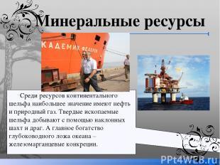 Среди ресурсов континентального шельфа наибольшее значение имеют нефть и природн