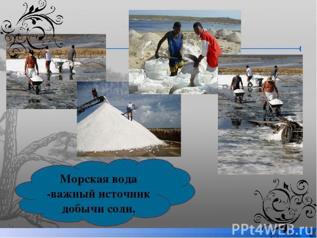Морская вода -важный источник добычи соли.