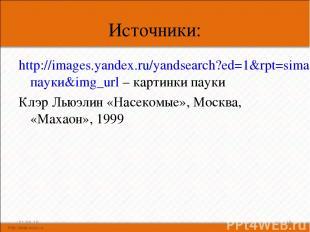 Источники: http://images.yandex.ru/yandsearch?ed=1&rpt=simage&text=пауки&img_url