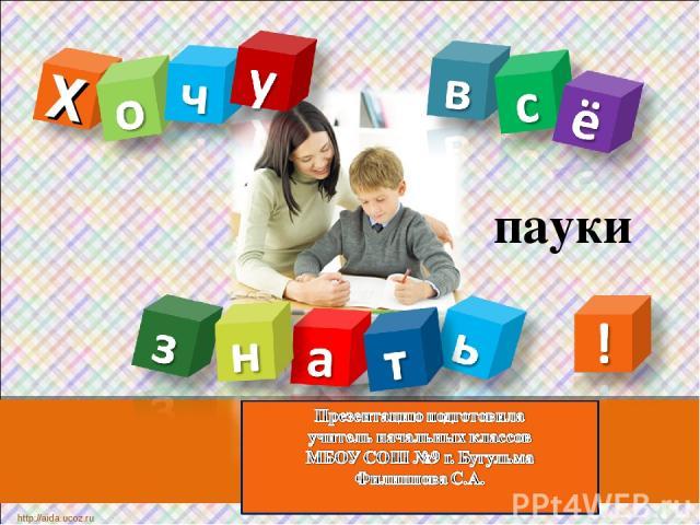МММмФ http://aida.ucoz.ru