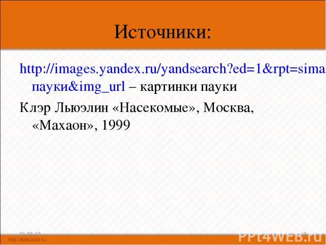 Источники: http://images.yandex.ru/yandsearch?ed=1&rpt=simage&text=пауки&img_url – картинки пауки Клэр Льюэлин «Насекомые», Москва, «Махаон», 1999 * *