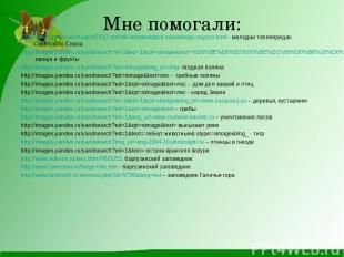 Мне помогали: http://www.cottoc.net/music/47412-melodii-teleperedach-sovetskogo-
