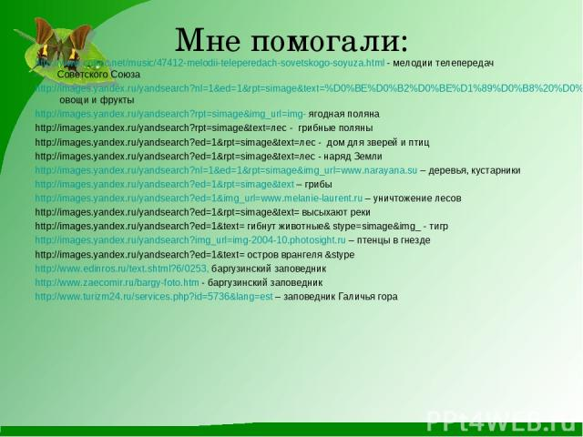 Мне помогали: http://www.cottoc.net/music/47412-melodii-teleperedach-sovetskogo-soyuza.html - мелодии телепередач Советского Союза http://images.yandex.ru/yandsearch?nl=1&ed=1&rpt=simage&text=%D0%BE%D0%B2%D0%BE%D1%89%D0%B8%20%D0%B8%20%D1%84%D1%80%D1…