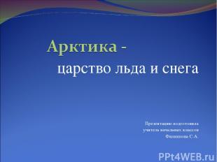 царство льда и снега Презентацию подготовила учитель начальных классов Филиппова