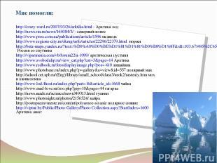 Мне помогли: http://crazy.werd.ru/2007/03/26/arktika.html - Арктика лед http://n