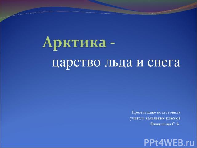 царство льда и снега Презентацию подготовила учитель начальных классов Филиппова С.А.