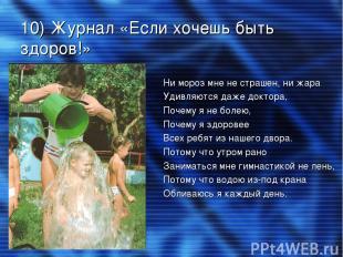 10) Журнал «Если хочешь быть здоров!» Ни мороз мне не страшен, ни жара Удивляютс