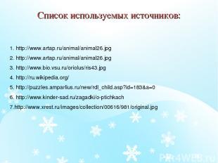Список используемых источников:  1. http://www.artap.ru/animal/animal26.jpg 2.