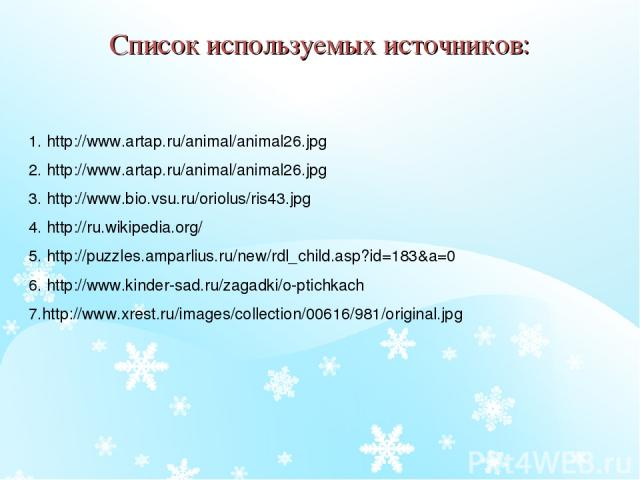 Список используемых источников:  1. http://www.artap.ru/animal/animal26.jpg 2. http://www.artap.ru/animal/animal26.jpg 3. http://www.bio.vsu.ru/oriolus/ris43.jpg 4. http://ru.wikipedia.org/ 5. http://puzzles.amparlius.ru/new/rdl_child.asp?id=183&a=…
