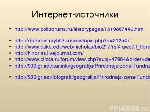 Интернет-источники http://www.politforums.ru/historypages/1319867440.html http:/
