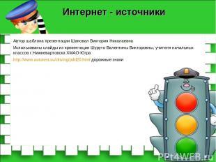 Автор шаблона презентации Шаповал Виктория Николаевна Интернет - источники Испол