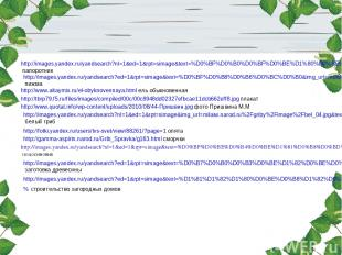 http://images.yandex.ru/yandsearch?nl=1&ed=1&rpt=simage&text=%D0%BF%D0%B0%D0%BF%
