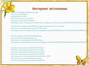 Интернет источники http://www.pelinggator.ru/ekskursiya-na-lug/ http://tana.ucoz
