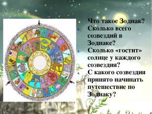 Что такое Зодиак? Сколько всего созвездий в Зодиаке? Сколько «гостит» солнце у к