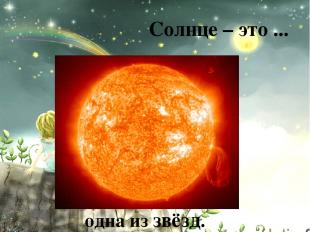 Солнце – это ... одна из звёзд.