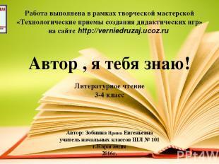 Автор , я тебя знаю! Литературное чтение 3-4 класс Работа выполнена в рамках тво