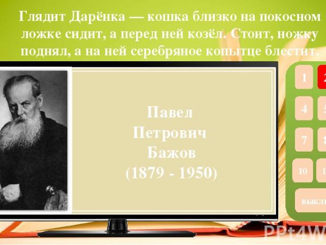 http://img04.taobaocdn.com/bao/uploaded/i4/429413615/T2y.WGXbJaXXXXXXXX_!!429413615.jpg – телевизор http://www.funlib.ru/cimg/2014/101402/4101440 - фон http://www.library.saransk.ru/upload/fotonews/sbo/qa3.jpg http://www.shkolnymir.info/images/stori…