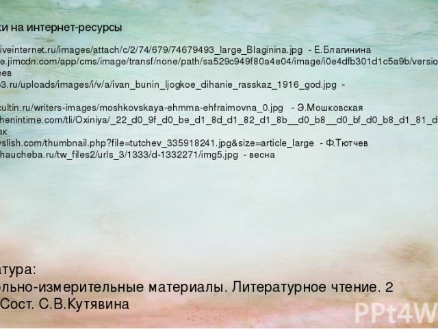 http://img1.liveinternet.ru/images/attach/c/2/74/679/74679493_large_Blaginina.jpg - Е.Благинина https://image.jimcdn.com/app/cms/image/transf/none/path/sa529c949f80a4e04/image/i0e4dfb301d1c5a9b/version/1450967300/image.jpg - А.Плещеев http://mump3.r…