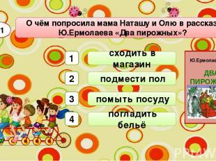 помыть посуду О чём попросила мама Наташу и Олю в рассказе Ю.Ермолаева «Два пиро