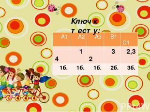Ключ к тесту: А1 А2 А3 В1 С1 4 1 2 3 2,3 1б. 1б. 1б. 2б. 3б.