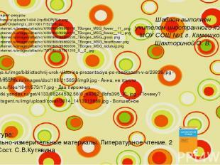 Ссылки на интернет-ресурсы http://www.picshare.ru/uploads/140412/qxBkDRjW4r.png