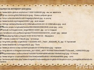http://www.biblio-globus.us/photos1/1028/10289035.jpg - мы не заметили жука http