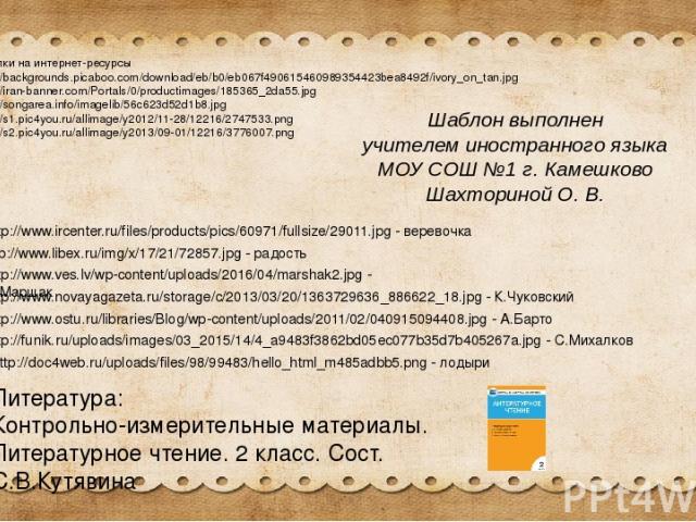 Ссылки на интернет-ресурсы http://backgrounds.picaboo.com/download/eb/b0/eb067f490615460989354423bea8492f/ivory_on_tan.jpg http://iran-banner.com/Portals/0/productimages/185365_2da55.jpg http://songarea.info/imagelib/56c623d52d1b8.jpg http://s1.pic4…