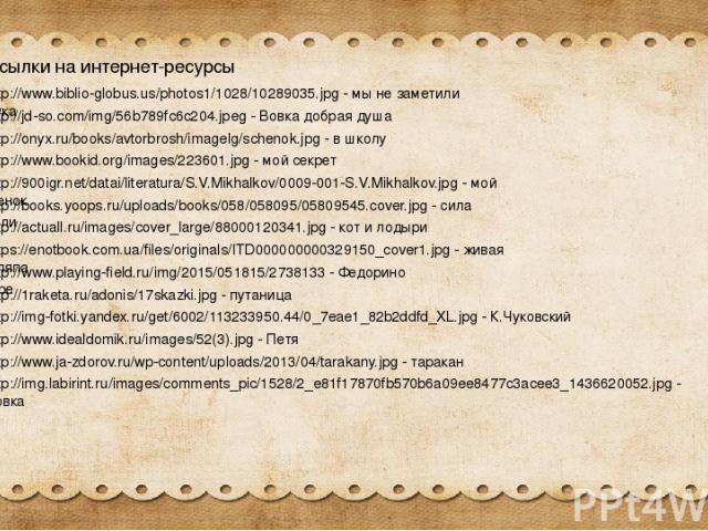 http://www.biblio-globus.us/photos1/1028/10289035.jpg - мы не заметили жука http://jd-so.com/img/56b789fc6c204.jpeg - Вовка добрая душа http://onyx.ru/books/avtorbrosh/imagelg/schenok.jpg - в школу http://www.bookid.org/images/223601.jpg - мой секре…
