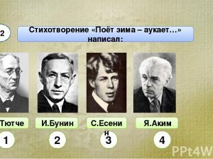 Стихотворение «Поёт зима – аукает…» написал: А2 Ф.Тютчев И.Бунин Я.Аким 1 2 3 4