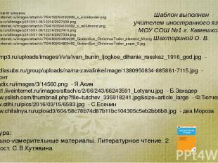 Ссылки на интернет-ресурсы http://img1.liveinternet.ru/images/attach/c/7/94/192/