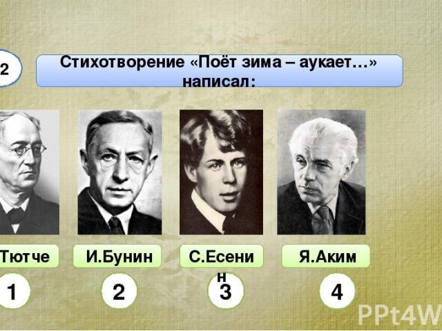 Стихотворение «Поёт зима – аукает…» написал: А2 Ф.Тютчев И.Бунин Я.Аким 1 2 3 4 С.Есенин