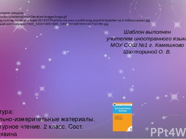 Ссылки на интернет-ресурсы http://cdb-yaroslavl.ru/external/linch/literature/images/kniga.gif http://investbag.com/wp-content/uploads/2013/07/Poshlina-na-vvoz-russkih-knig-popolnit-bjudzhet-na-2-milliona-griven.jpg http://www.v3wall.com/wallpaper/19…