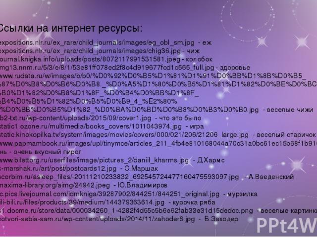 http://expositions.nlr.ru/ex_rare/child_journals/images/eg_obl_sm.jpg - еж http://expositions.nlr.ru/ex_rare/child_journals/images/chig36.jpg - чиж http://journal.knigka.info/uploads/posts/8072117991531581.jpeg - колобок http://img13.nnm.ru/5/3/e/8/…
