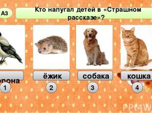 Кто напугал детей в «Страшном рассказе»? А3 ворона собака 1 2 3 кошка 4 ёжик