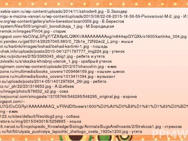 http://sotvori-sebia-sam.ru/wp-content/uploads/2014/11/zahoder6.jpg - Б.Заходер http://chitat-knigu-a-mazina-varvari.ru/wp-content/uploads/2015/08/22-08-2015-18-36-59-PivovarovaI-M-2..jpg - И.Пивоварова http://berestov.org/wp-content/gallery/arhiv-b…