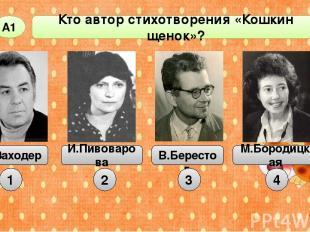 Кто автор стихотворения «Кошкин щенок»? А1 Б.Заходер И.Пивоварова В.Берестов М.Б