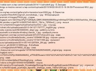 http://sotvori-sebia-sam.ru/wp-content/uploads/2014/11/zahoder6.jpg - Б.Заходер