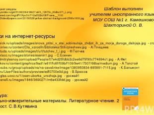Ссылки на интернет-ресурсы https://img-fotki.yandex.ru/get/5108/200418627.a6/0_1