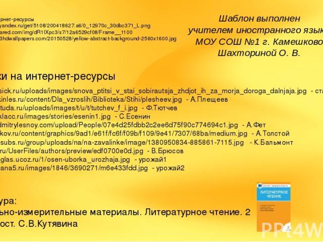 Ссылки на интернет-ресурсы https://img-fotki.yandex.ru/get/5108/200418627.a6/0_12970c_30dbc371_L.png http://dc383.4shared.com/img/dR1IXpc3/s7/12a6529cf08/Frame__1100 http://images.123hdwallpapers.com/20150528/yellow-abstract-background-2560x1600.jpg…