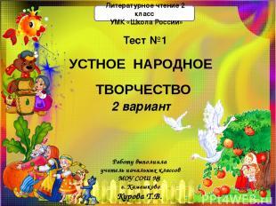 Работу выполнила учитель начальных классов МОУ СОШ №1 г. Камешково Курова Т.В. Л