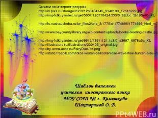 Ссылки на интернет-ресурсы http://i6.pixs.ru/storage/2/2/9/1268184145_9140189_12