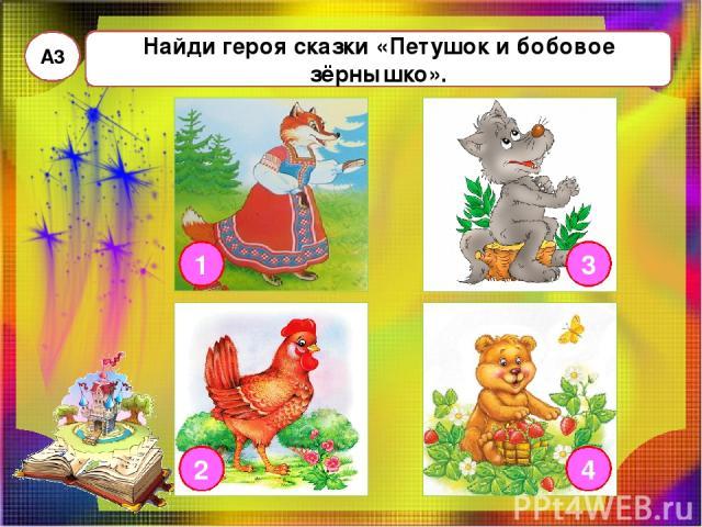 Найди героя сказки «Петушок и бобовое зёрнышко». А3 1 3 2 4