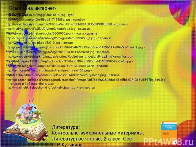 http://www.ukazka.ru/img/g/uk911514.jpg - гуси-лебеди http://hj9030.com/photo/56ba21716588a.jpg - колобок http://i.ytimg.com/vi/pJfNU0jVnmQ/hqdefault.jpg - каша из топора http://www.booksiti.net.ru/books/6668950.jpg - лиса и журавль http://www.bxd.r…