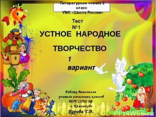 1 вариант Литературное чтение 2 класс УМК «Школа России» Работу выполнила учител