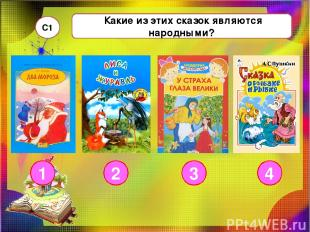 Какие из этих сказок являются народными? С1 1 2 3 4