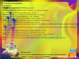 http://www.ukazka.ru/img/g/uk911514.jpg - гуси-лебеди http://hj9030.com/photo/56